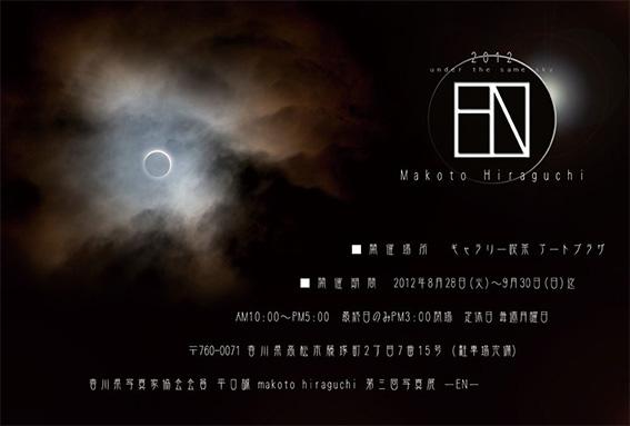 2012 Under the same sky -EN-