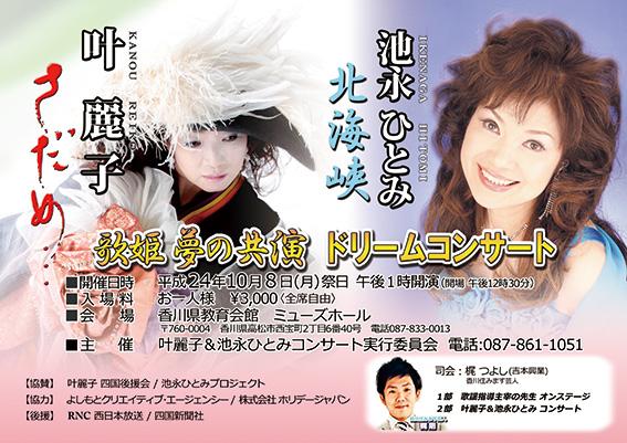 歌姫 夢の共演 ドリームコンサート