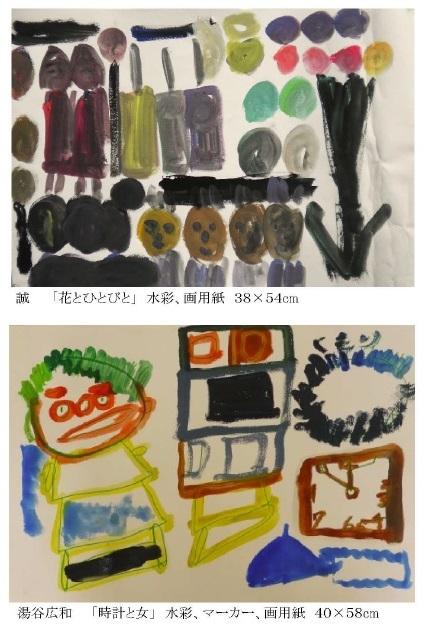 誠×湯谷広和 二人展『じゆう』